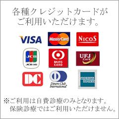 各種クレジットカードがご利用頂けます。